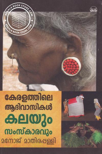 Cover Image of Book Keralathile Aadivasikal Kalayum Samskaravum