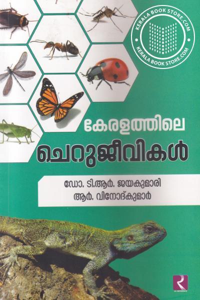 Image of Book Keralathile Cheru Jeevikal