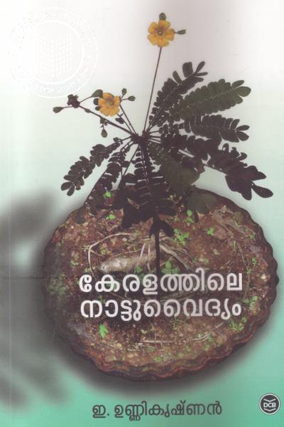 Image of Book Keralathile Nattuvaidhyam