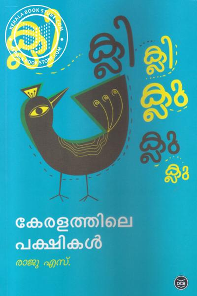 Cover Image of Book Keralathile Pakshikal
