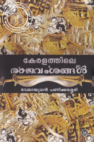 Cover Image of Book Keralathile Rajavamshangal