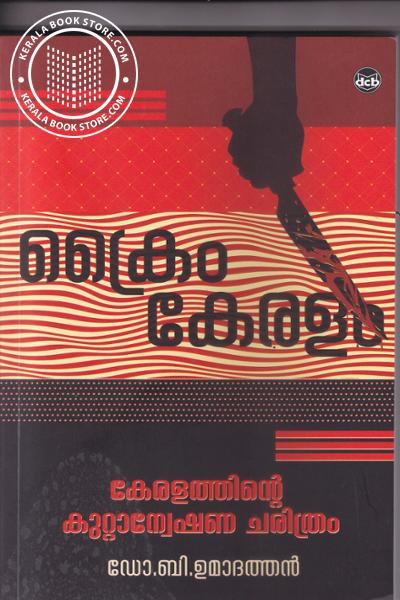 Cover Image of Book Keralathinte Kuttanweshna Charithram