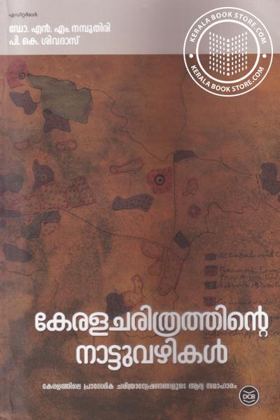 Cover Image of Book കേരള ചരിത്രത്തിന്റെ നാട്ടുവഴികള്