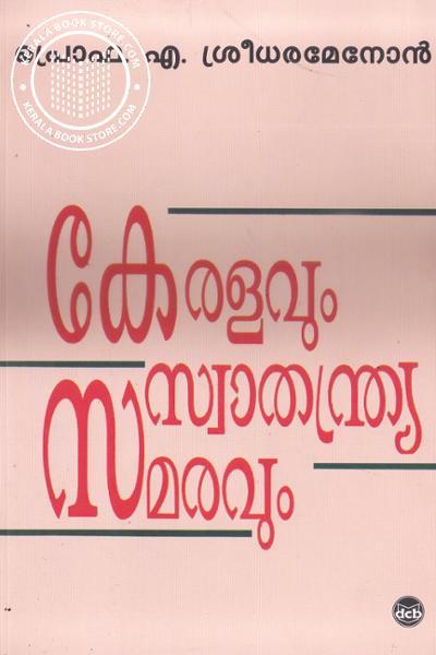 Cover Image of Book കേരളവും സ്വാതന്ത്യസമരവും