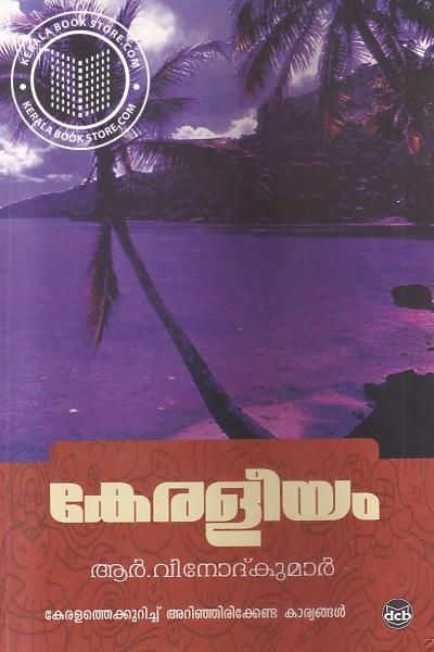 Cover Image of Book കേരളീയം