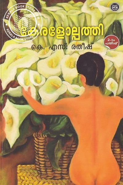 Cover Image of Book കേരളോല്പത്തി