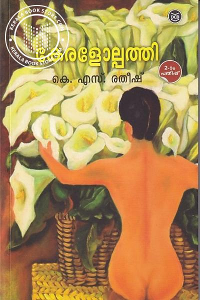 Cover Image of Book Keralolpathy
