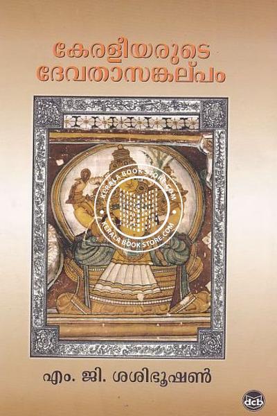 Cover Image of Book Kerareeyarude Devatha Sangalpam