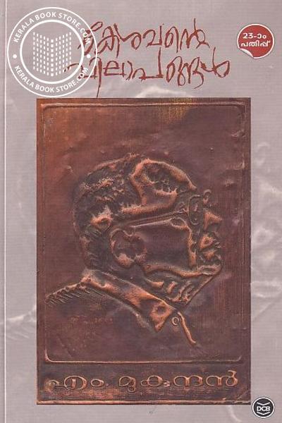 Cover Image of Book കേശവന്റെ വിലാപങ്ങള്