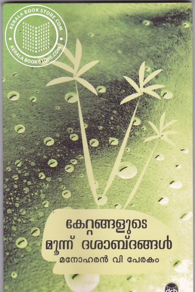 Cover Image of Book Kettangalude Moonnu Dasabdangal