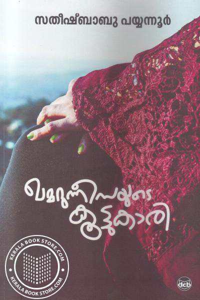 Cover Image of Book Khamaruneesayude Koottukari