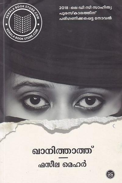 Cover Image of Book Khanithath
