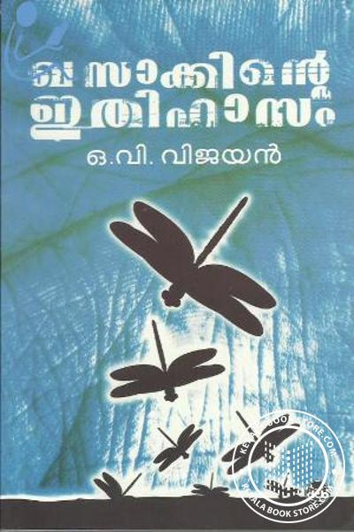 Cover Image of Book Khasakkinte Ithihasam