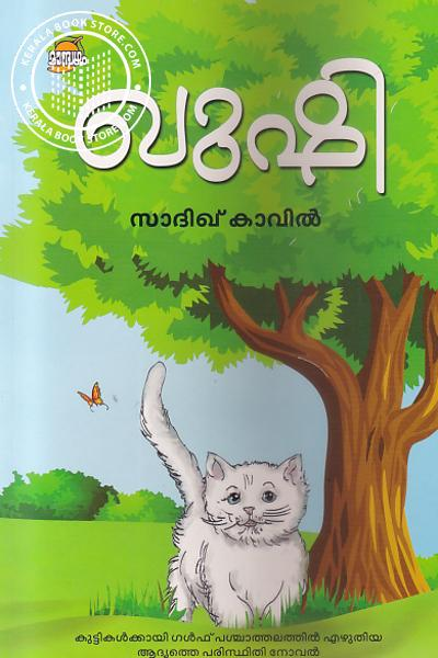 Cover Image of Book ഖുഷി