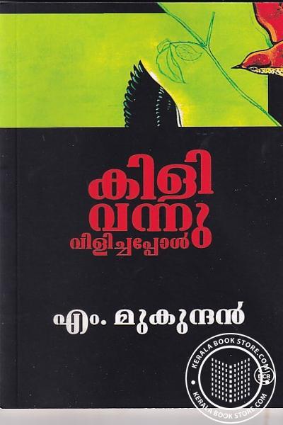 Cover Image of Book കിളി വന്നു വിളിച്ചപ്പോള്