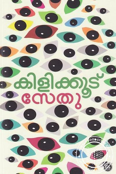 Cover Image of Book Kilikoodu