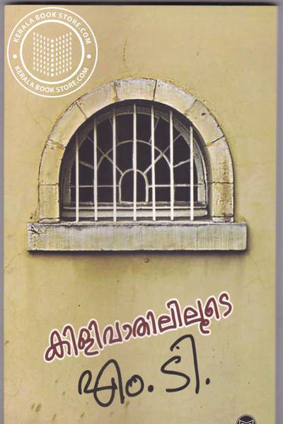 Cover Image of Book Kilivathililoote