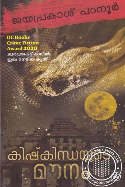Cover Image of Book കിഷ്കിന്ധയുടെ മൗനം