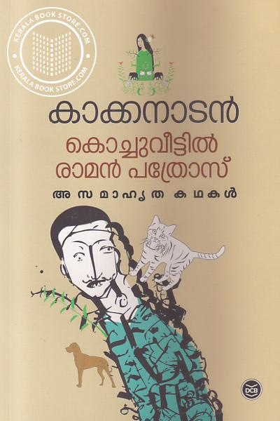 Cover Image of Book Kochuveettil Raman Patrose