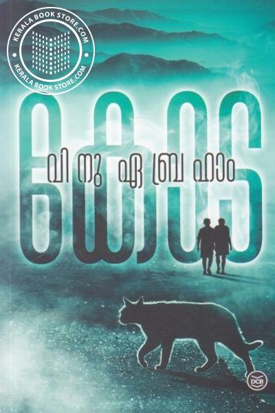 Cover Image of Book കോട
