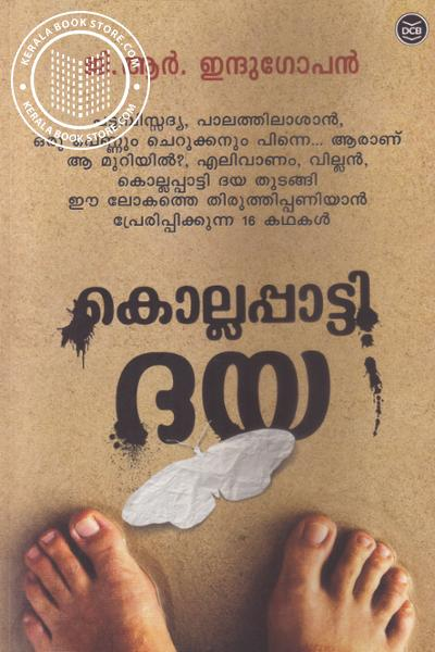 Cover Image of Book Kollappatti Daya