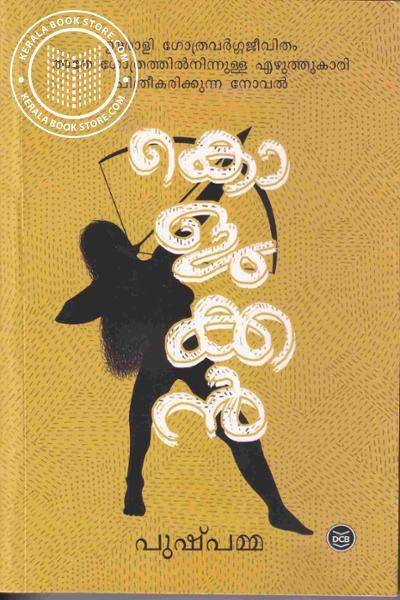 Image of Book കൊളുക്കന്