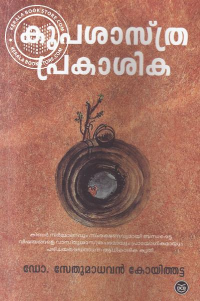 Cover Image of Book Koopasasthra Prakashika