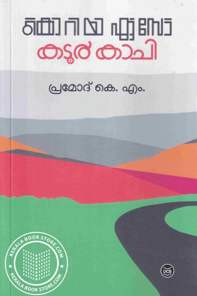 Cover Image of Book കൊറിയ ഏസോ കടൂര് കാചി