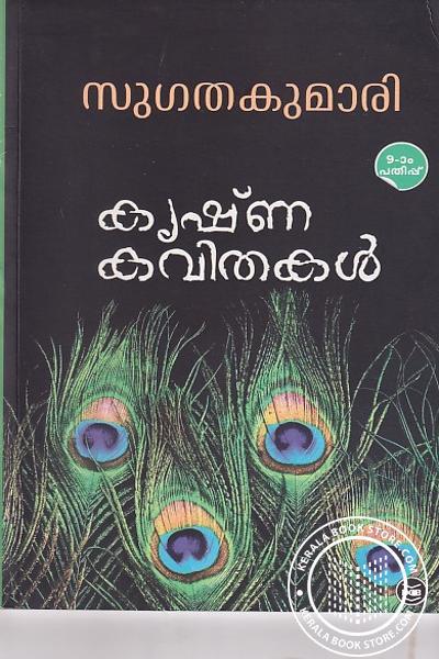 Cover Image of Book കൃഷ്ണ കവിതകള്