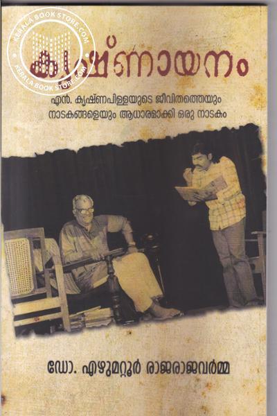 Cover Image of Book കൃഷ്ണായനം