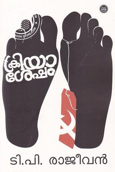 Cover Image of Book Kriyasesham