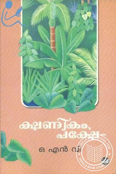 Cover Image of Book Kshanikam Pakshe