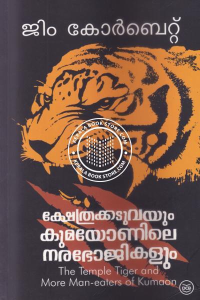 Cover Image of Book Kshethrakkaduvayum Kumaonile Narabhojikalum
