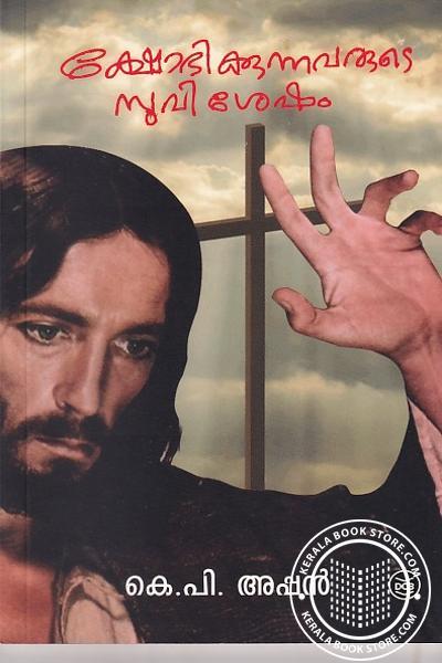 Cover Image of Book ക്ഷോഭിക്കുന്നവരുടെ സുവിശേഷം