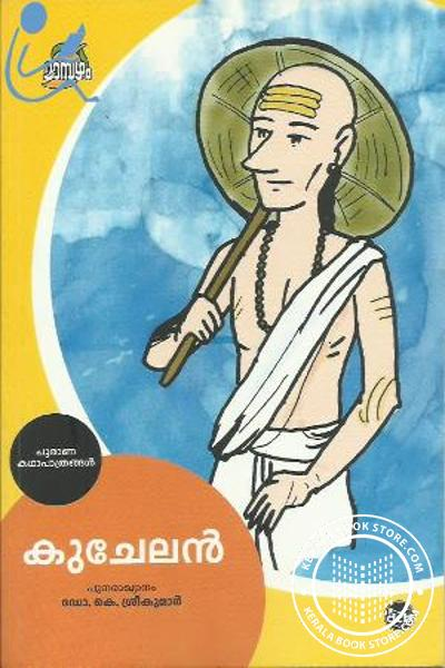 Cover Image of Book Kuchelan