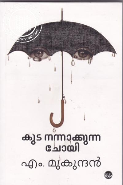 Cover Image of Book Kuda Nannakkunna Choyi