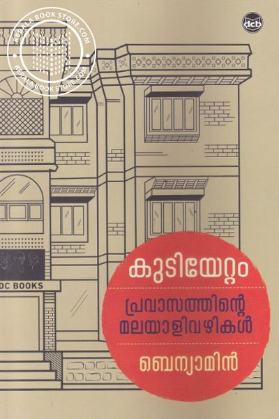 Cover Image of Book Kudiyettam