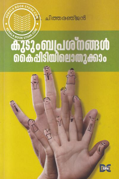 Image of Book Kudumbaprasnangal Kaippidiyilothukkam
