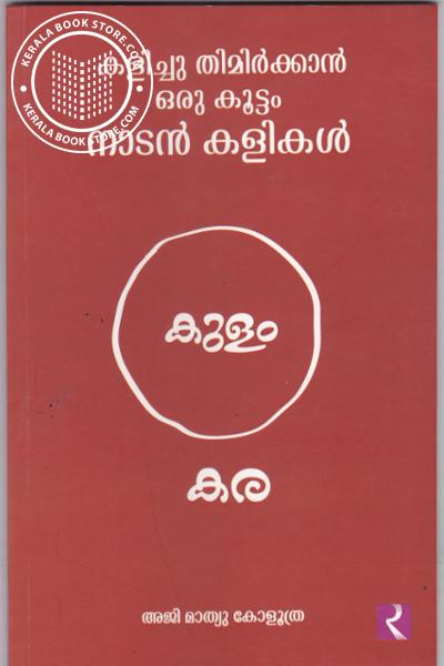 Cover Image of Book Kulam Kara