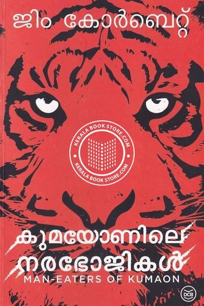 Cover Image of Book കുമയോണിലെ നരഭോജികള്