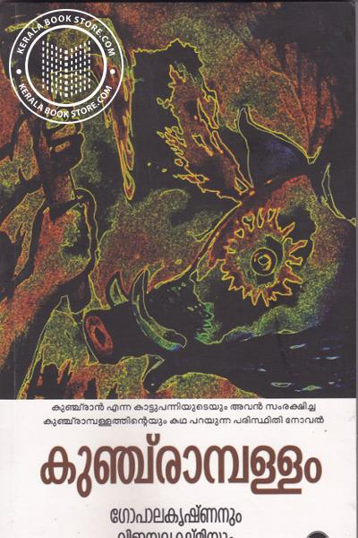 Cover Image of Book Kunchrampallam