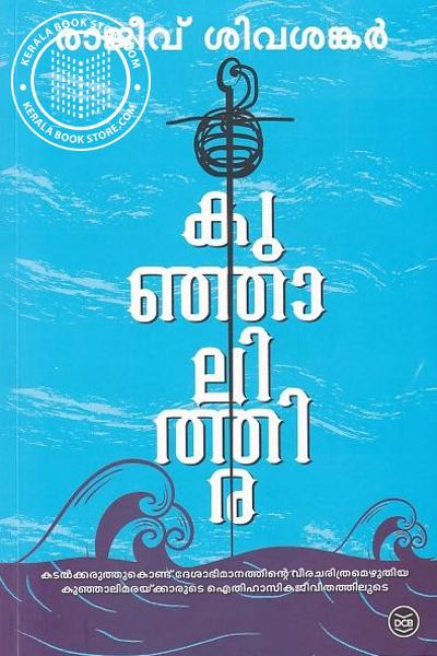Cover Image of Book Kunjalithira