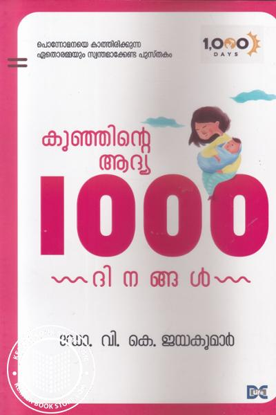 Cover Image of Book Kunjinte Adhya 1000 Dinangal