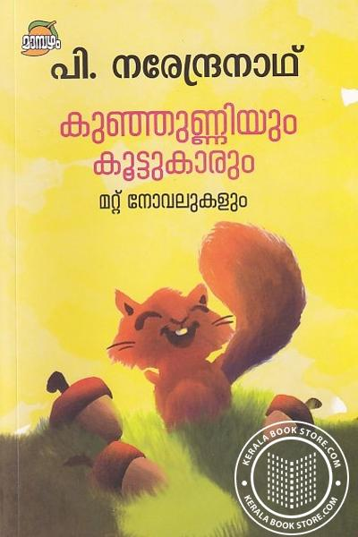 Cover Image of Book കുഞ്ഞുണ്ണിയും കൂട്ടുക്കാരും മറ്റ് നോവലുകളും