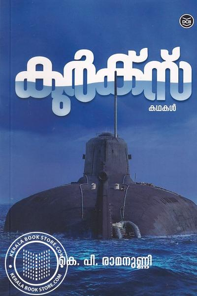Cover Image of Book കുര്ക്സ്