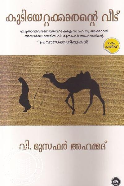 Cover Image of Book Kutiyettakkaarante Veetu