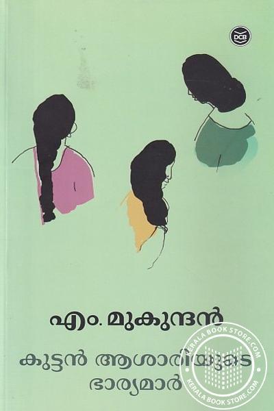 Cover Image of Book കുട്ടന് ആശാരിയുടെ ഭാര്യമാര്