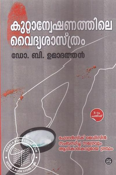Cover Image of Book Kuttanweshanathile Vaidyasasthram