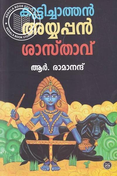 Cover Image of Book കുട്ടിച്ചാത്തന് അയ്യപ്പന് ശാസ്താവ്