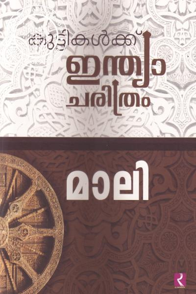 Cover Image of Book Kuttikalkku India Charitram